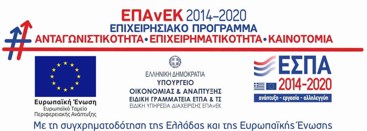 Banner-Web-ΕΠΑΝΕΚ-EL